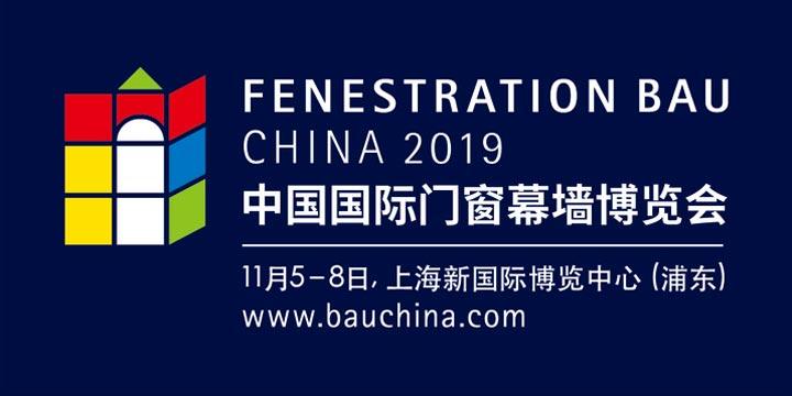 华凯工具参加2019年上海国际门窗幕墙展